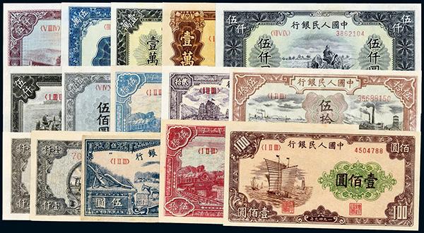 第一版人民币