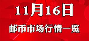 11月16日邮票钱币市场行情一览