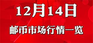 12月14日邮币市场行情一览