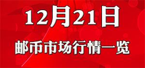 12月21日邮币市场行情一览