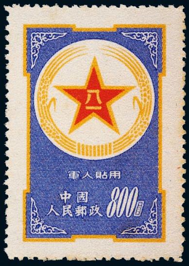蓝军邮, 珍邮, 邮票收购, 回收邮票精品