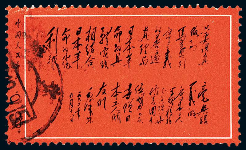 黑题词邮票信销