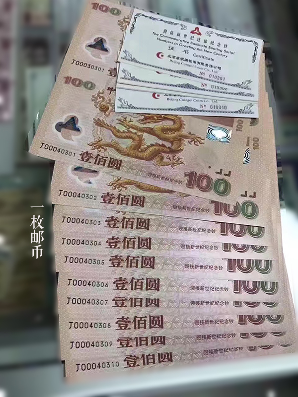 一枚邮币高价收购龙钞,北京各地免费鉴定,专业可靠,邮票回收可现金交易