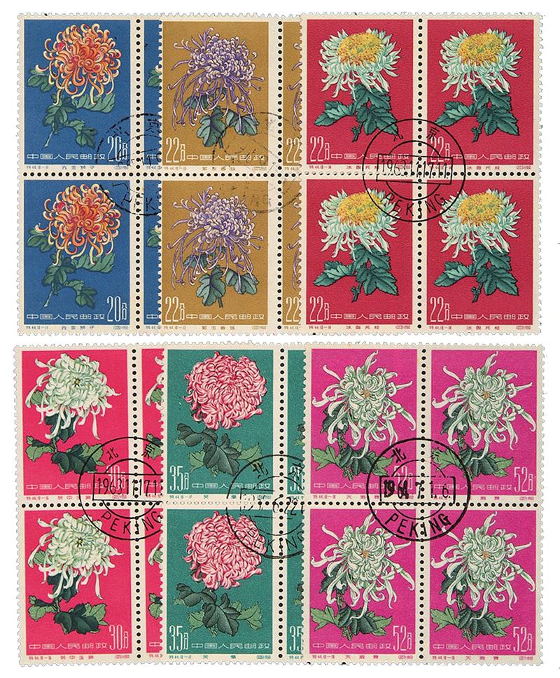特44菊花盖销邮票