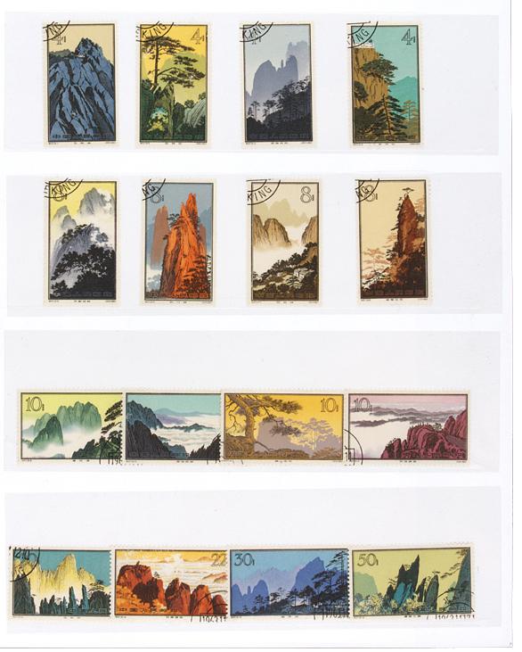 特57黄山风景 盖销邮票