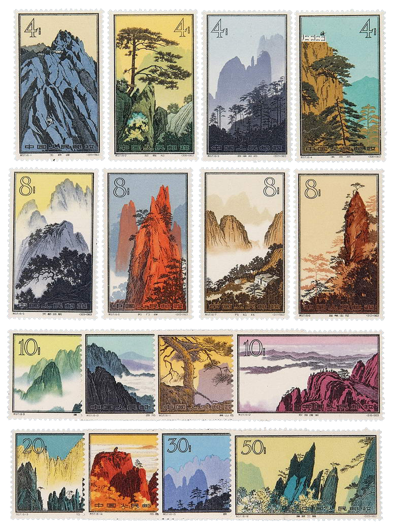 特57黄山风景 全新邮票