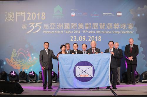 澳门2018第35届亚洲国际集邮展览