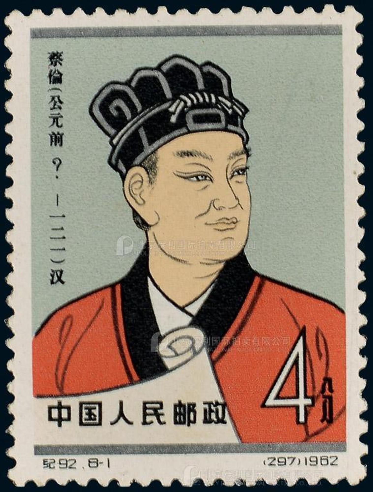 """1962年纪92(8-1)蔡伦公元""""前""""错体新票"""