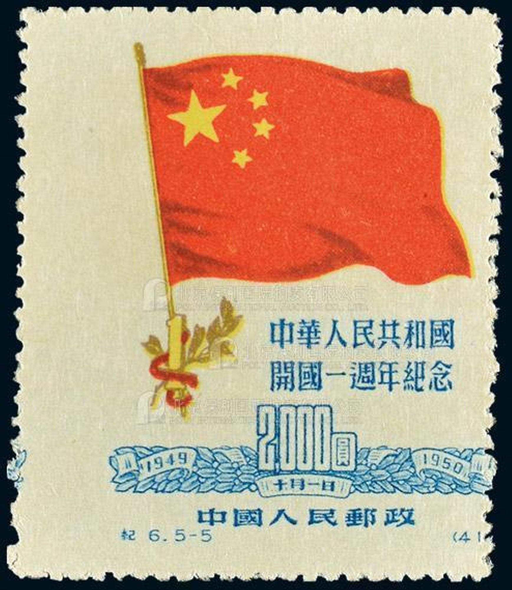 1950年纪6(5-5)开国纪念一周年2000元新票