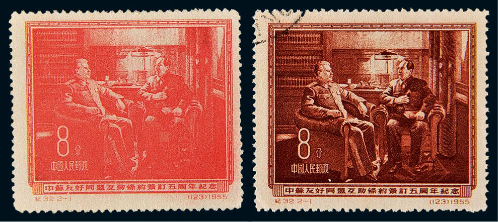 纪32中苏友好错色邮票