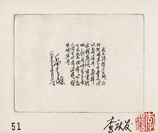 文7邮票毛主席诗词《蝶恋花·答李淑一》未发行票钢版雕刻图稿