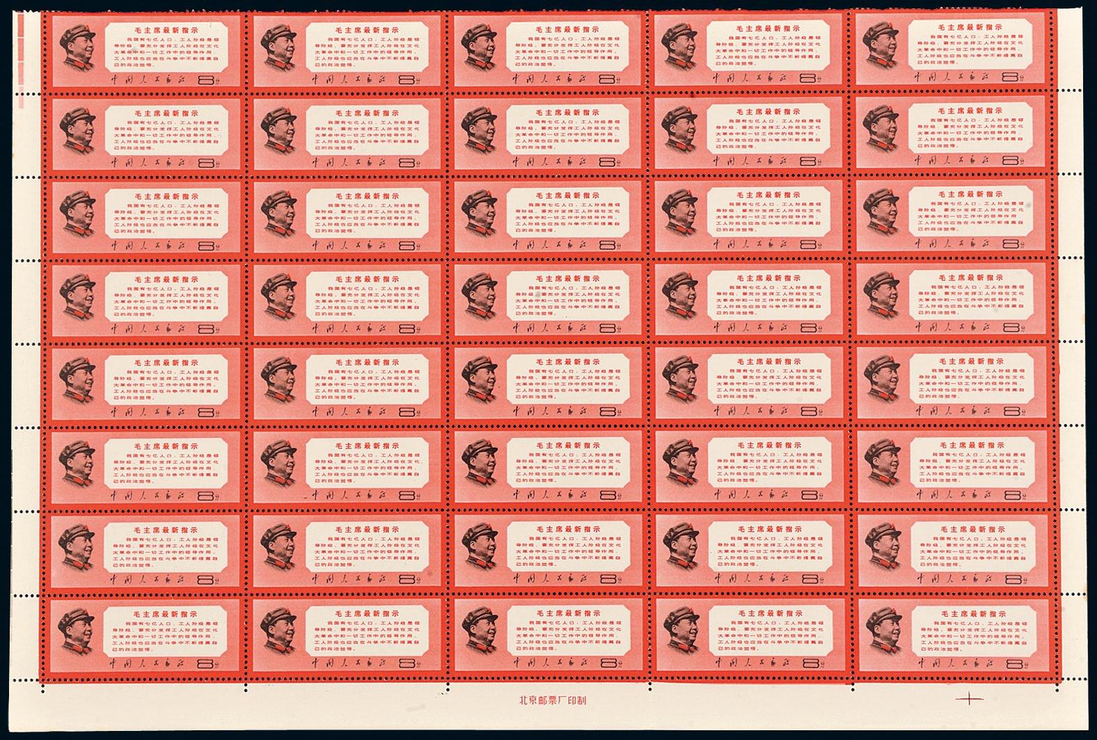 文13毛主席最新指示邮票四十方连