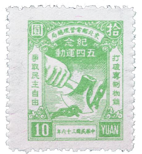 纪念五四运动邮票