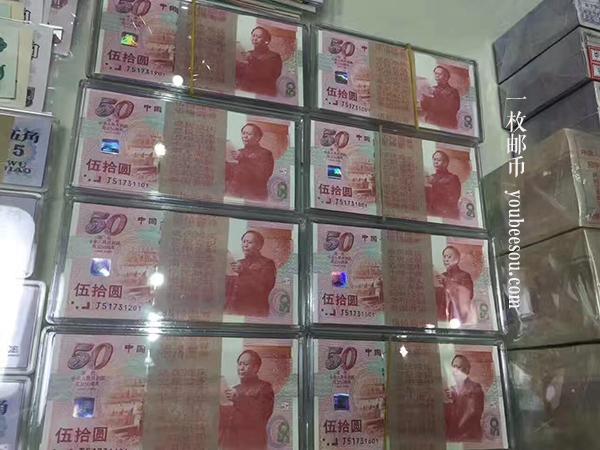 建国钞, 邮票收购,回购邮票,免费鉴定