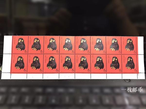 一枚邮币专业收购一轮猴邮票,免费鉴定估值,为邮票回收提供可靠服务
