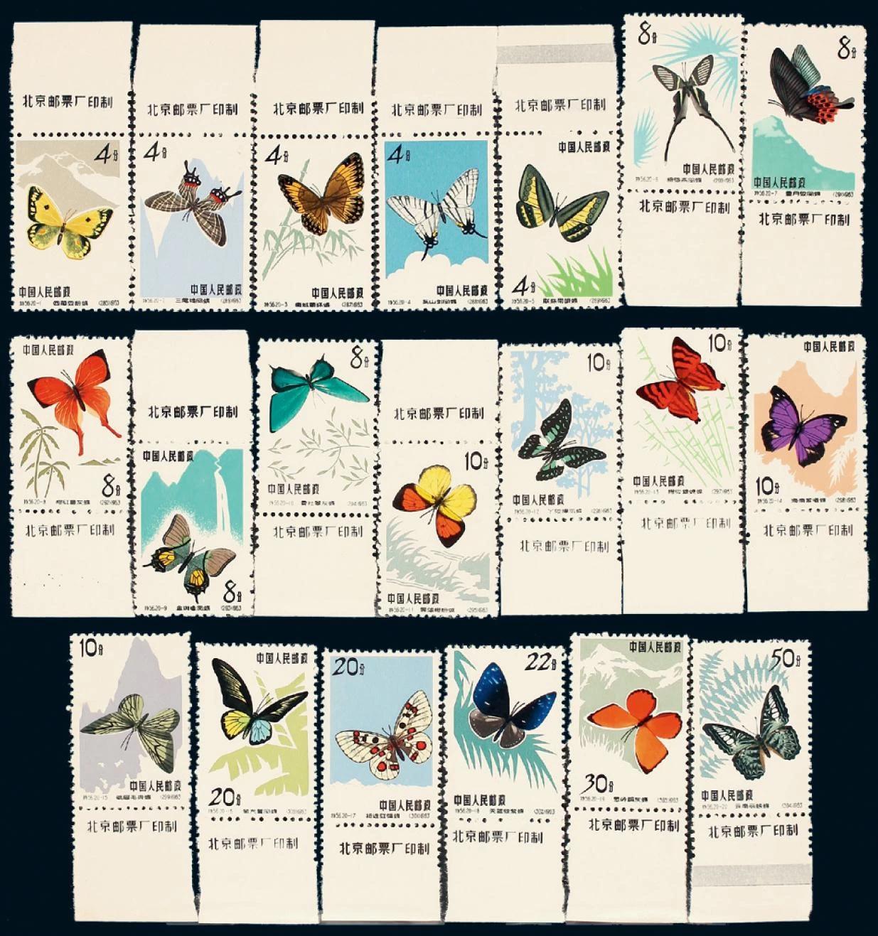 蝴蝶邮票带厂铭
