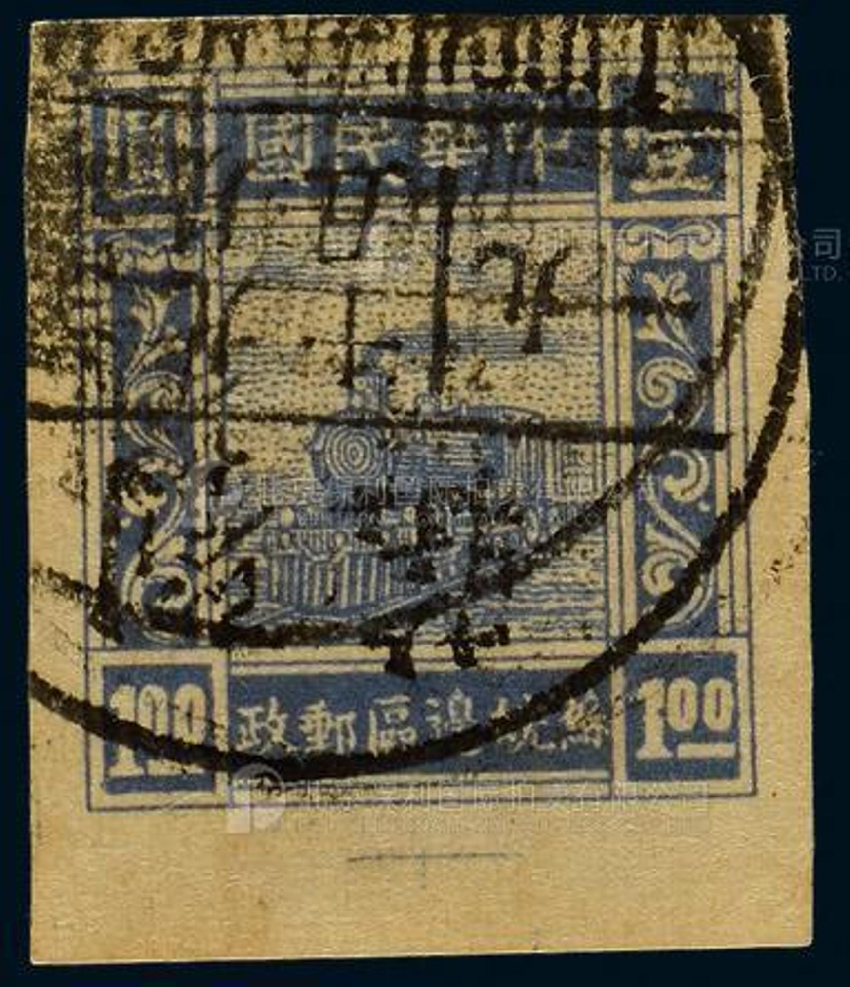 华东苏皖边区1946年火车图误排壹圆旧票