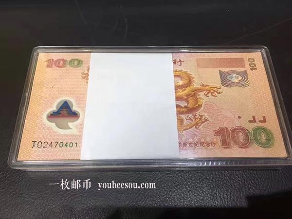 龙钞,纪念钞,纸币收购,回购钱币,免费鉴定