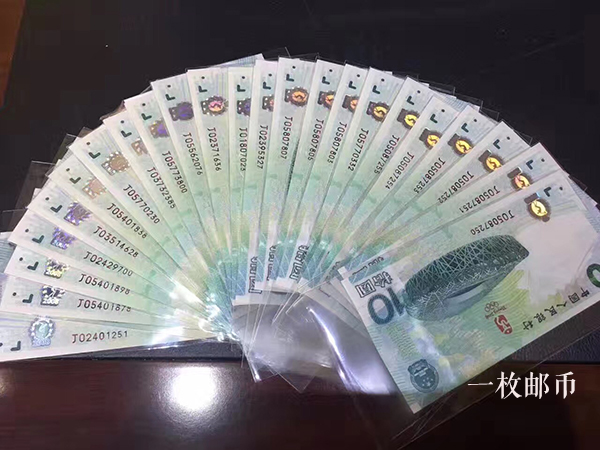 一枚邮币高价收购奥运钞,北京各地免费鉴定,专业可靠,邮票回收可现金交易