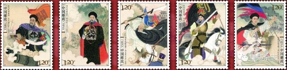《近代民族英雄》邮票