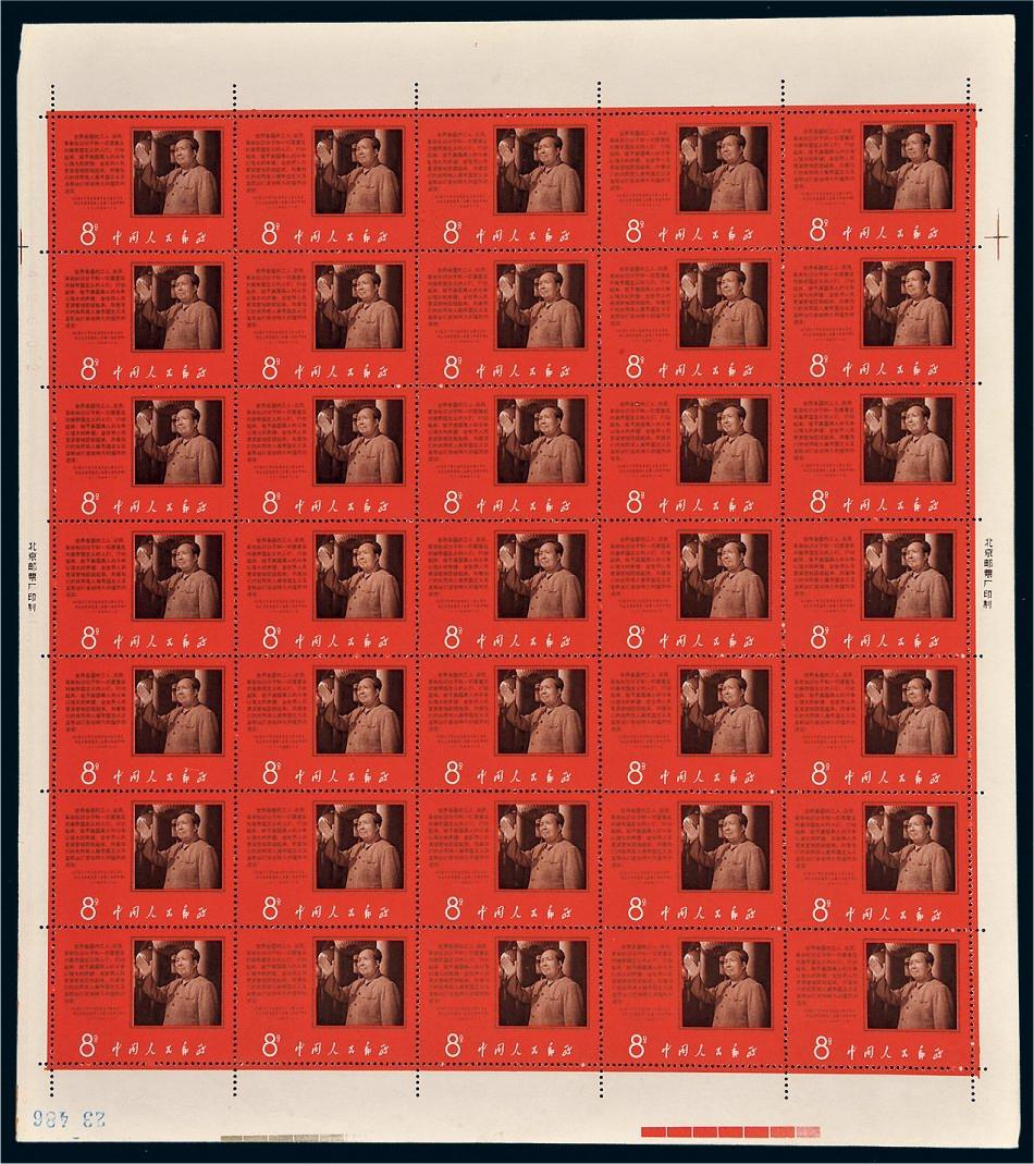 """文9""""抗暴""""邮票三十五枚全张"""