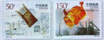 《1996年中国钢产量突破一亿吨》纪念邮票