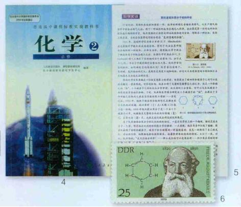 凯库勒诞生150周年邮票