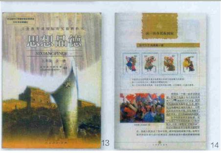 《中华人民共和国成立五十周年—民族大团结》中的4枚邮票