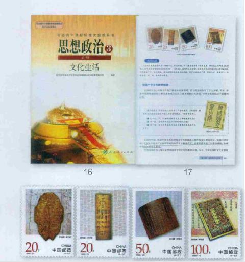 《中国古代档案珍藏》全套4枚邮票