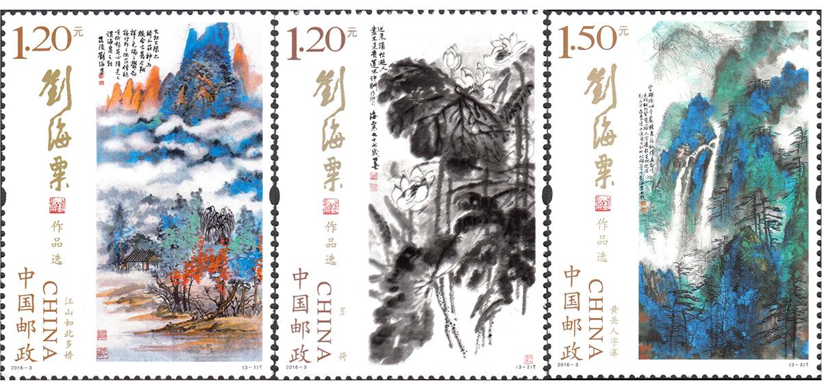 《刘海粟作品选》邮票