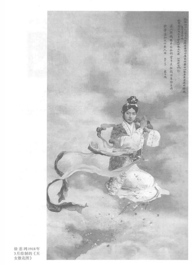 徐悲鸿1918年3月所画的《天女散花图》