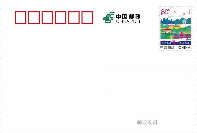 多彩贵州邮资明信片