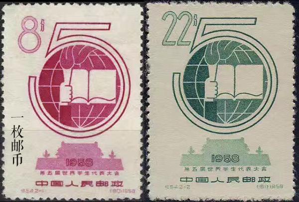 J54, 纪念邮票,邮票收购,回购邮票,免费鉴定