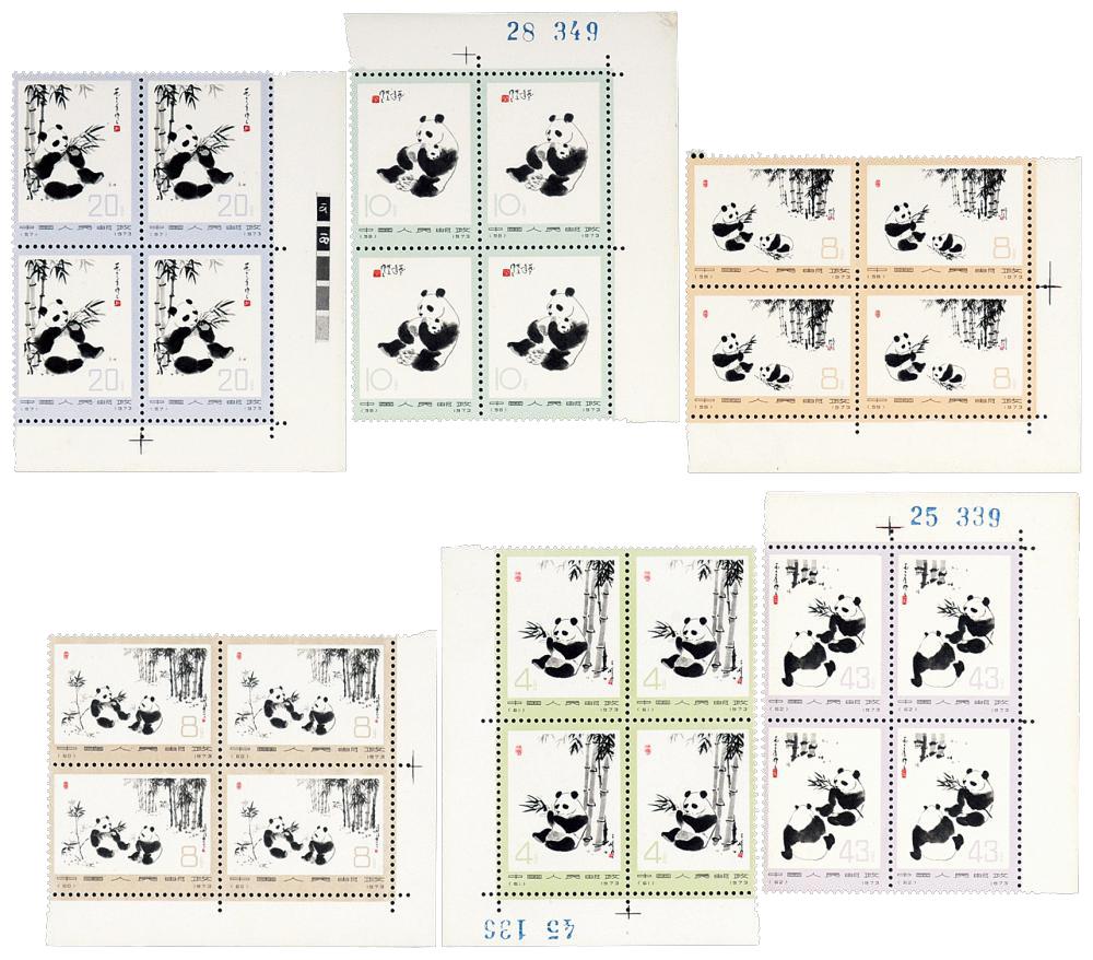 熊猫邮票 四方连