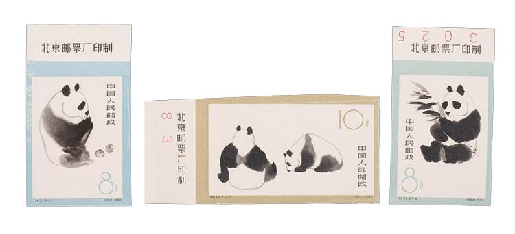 熊猫邮票, 无齿