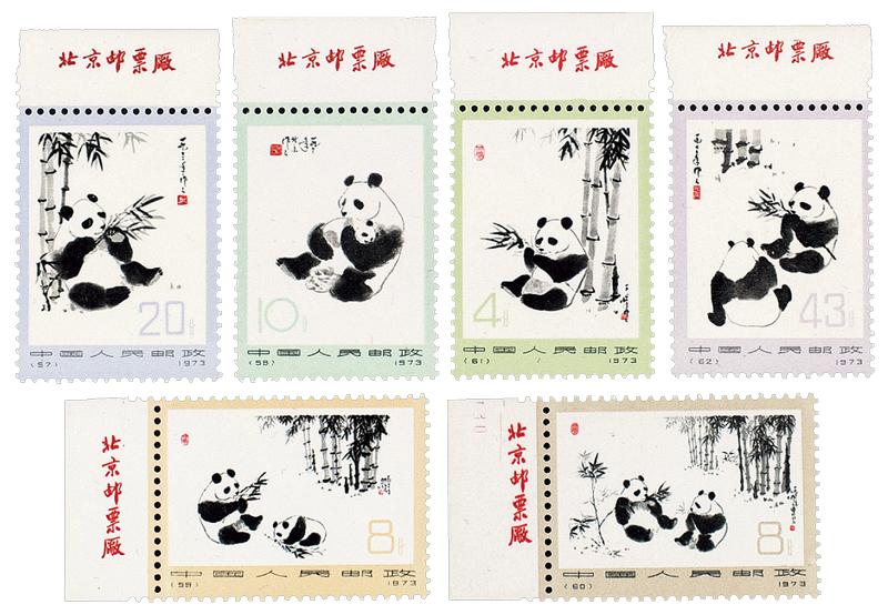 熊猫邮票,有齿
