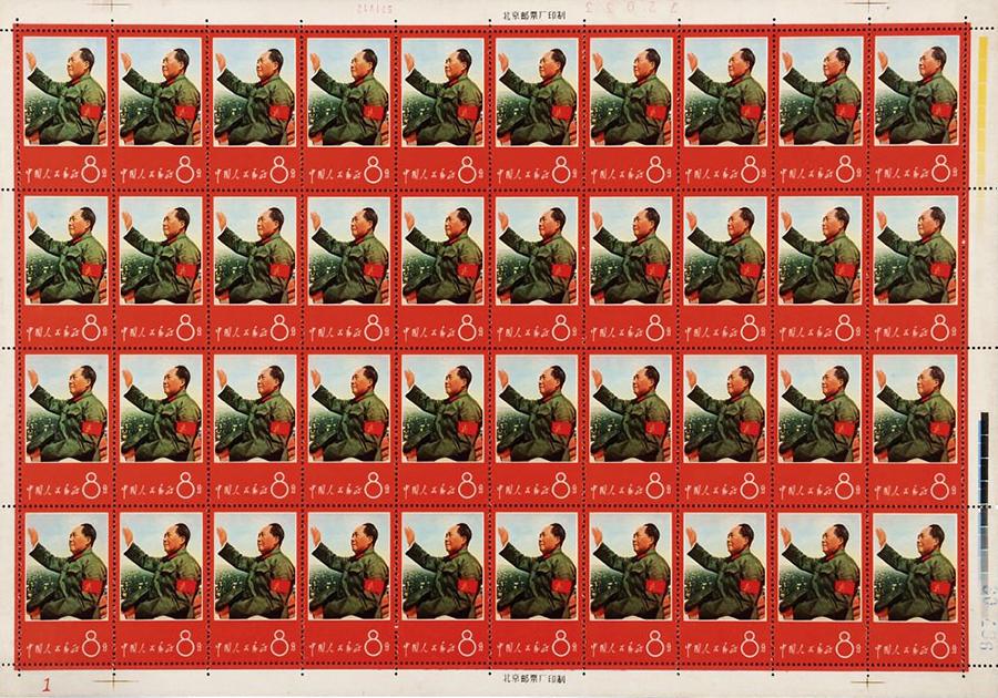 文1 战无不胜的毛泽东思想万岁邮票