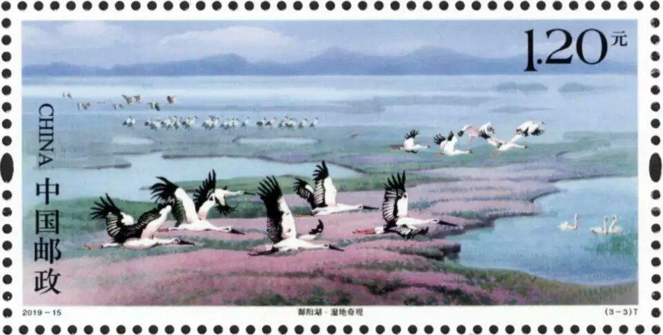 《鄱阳湖》邮票