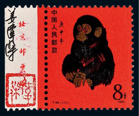 T46庚申年(猴)