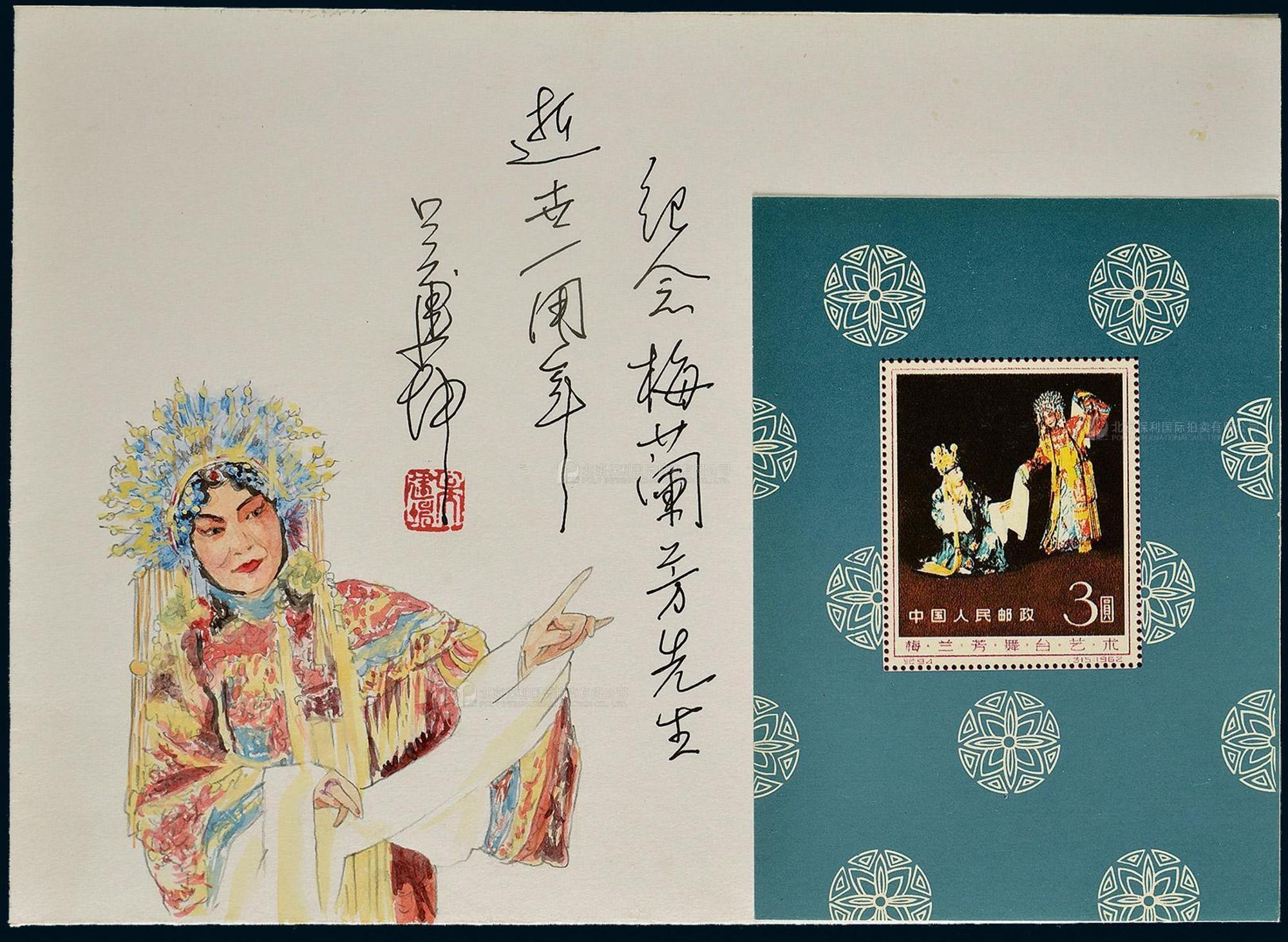 著名邮票设计家吴建坤手绘签名铃印封