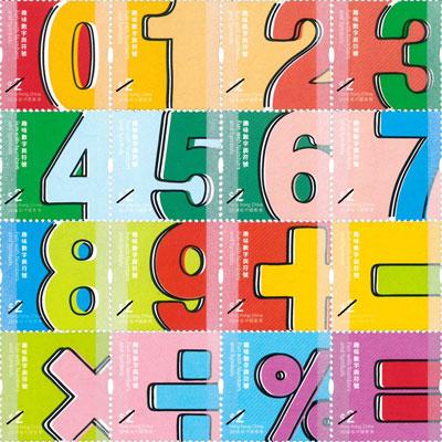 《儿童邮票 ─ 趣味数字与符号》邮票