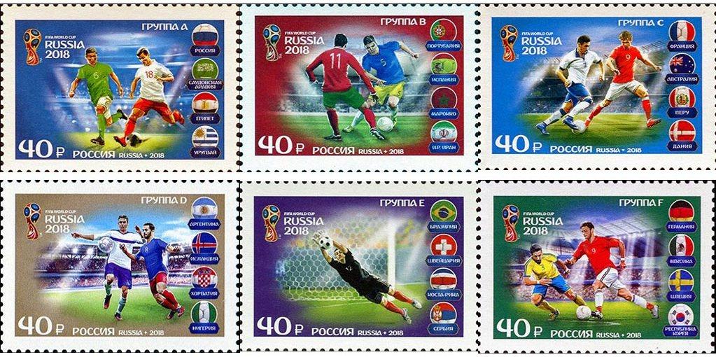 俄罗斯世界杯邮票