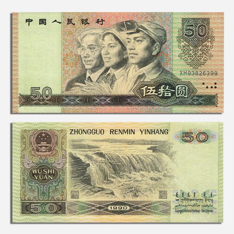第四套人民币 50元