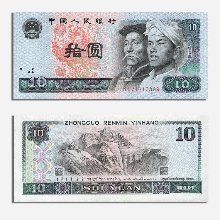 第四套人民币 10元