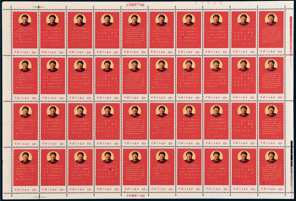 文10毛主席最新指示邮票五连张直双连