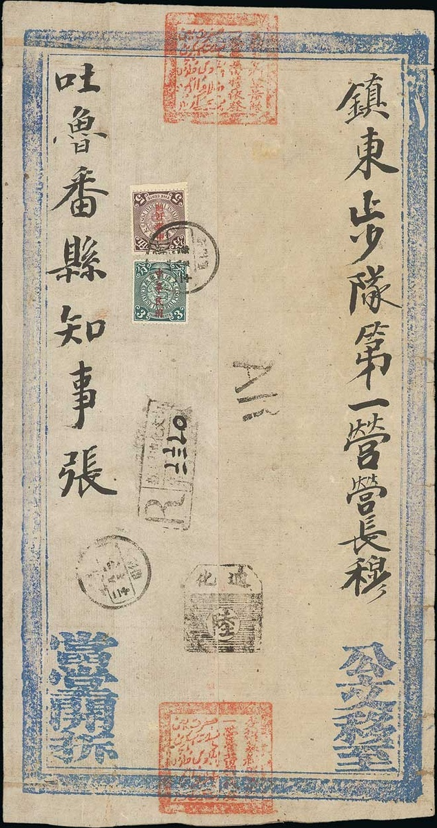 1913年8月20日迪化寄吐鲁番双挂大官封