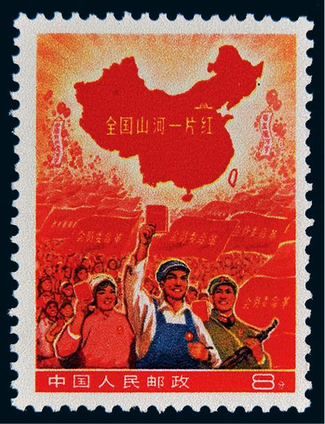 一枚全国山河一片红(撤销发行)邮票