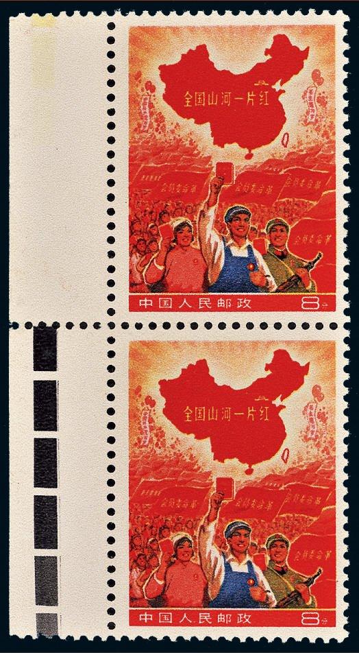 一片红 邮票