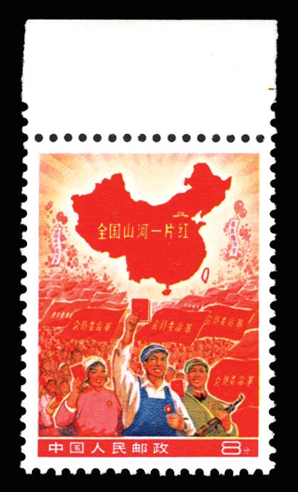 《全国山河一片红》邮票