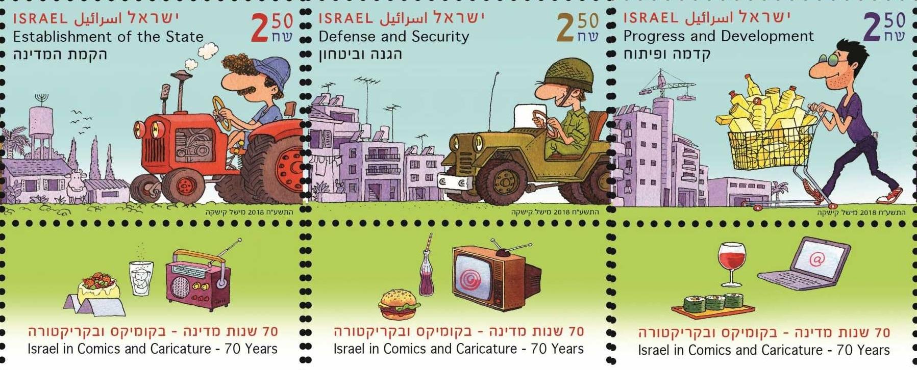 以色列邮票